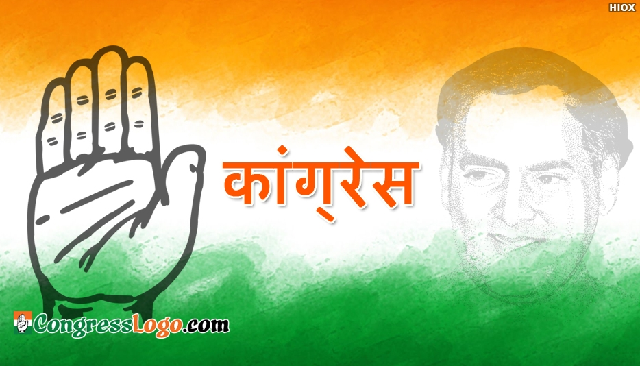 Congress Logo In Hindi - Congress Logo INC