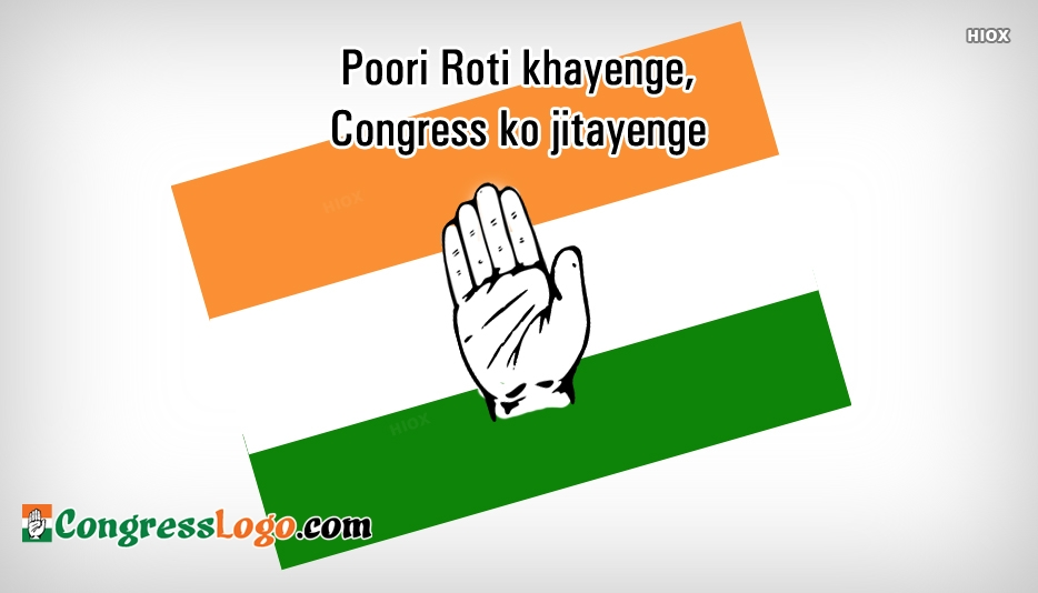 Congress Party New Slogan | Poori Roti Khayenge, Congress Ko Jitayenge